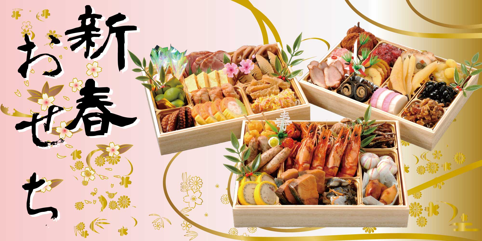 2018osechi_banner