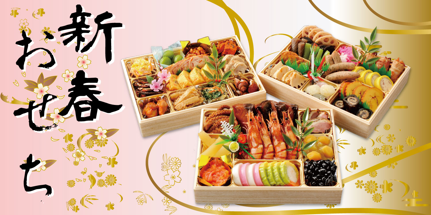 2019osechi_banner