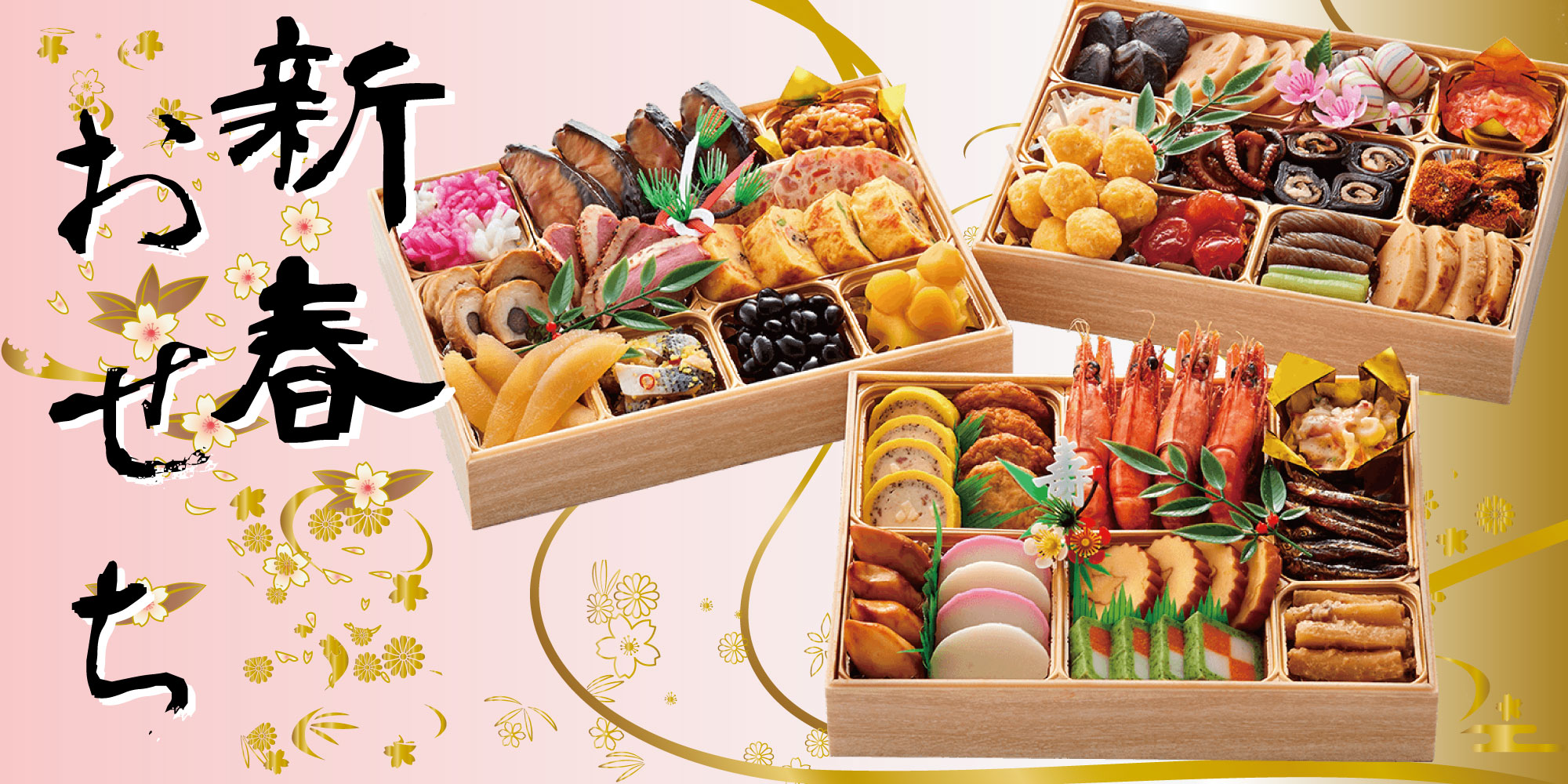 2020osechi_banner