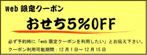 osechi_coupon